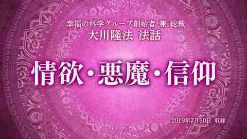 法話「情欲・悪魔・信仰」を公開!(8/1〜)