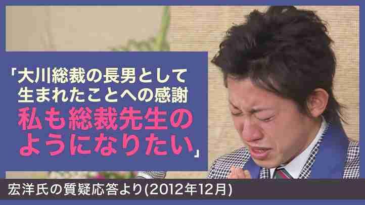 大川総裁の長男として生まれたことへの感謝【宏洋氏の質疑応答より(2012年12月)】