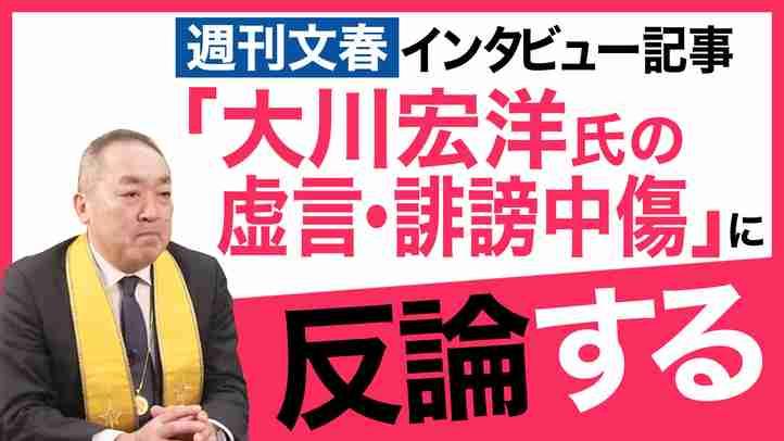 週刊文春インタビュー記事「大川宏洋氏の虚言・誹謗中傷」に反論する