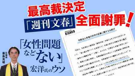 宏洋氏の「大川総裁に女性問題があるかのように語る動画」について反論する【幸福の科学 広報局】