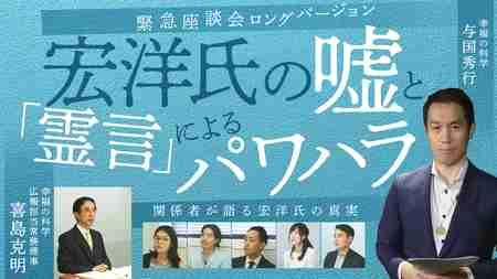 宏洋氏の嘘と「霊言」によるパワハラ行為の実態【幸福の科学 広報局】