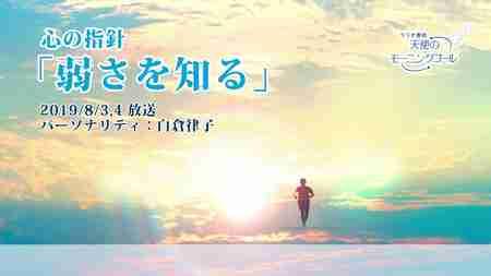心の指針「弱さを知る」 天使のモーニングコール 1453回 (2019/8/3・4)