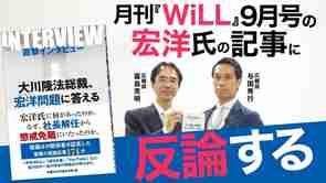 月刊『WiLL』9月号の宏洋氏の記事に反論する