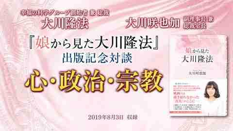 『娘から見た大川隆法』出版記念対談「心・政治・宗教」を公開!(8/4~)