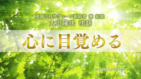 法話「心に目覚める」を公開!(8/6~)