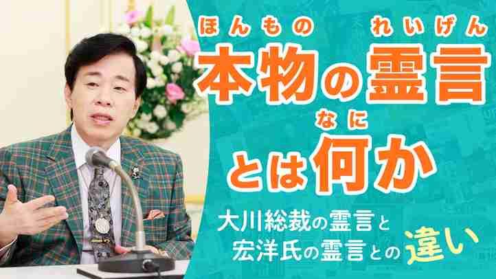本物の霊言とは何か -大川総裁の霊言と宏洋氏の霊言との違い-
