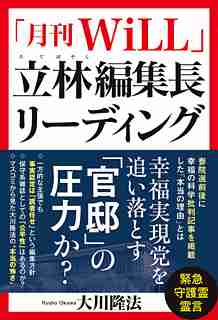 『「月刊WiLL」立林編集長リーディング』
