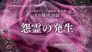 法話「怨霊の発生」を公開!(8/11~)