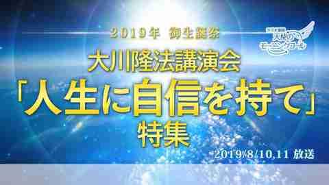 大川隆法講演会「人生に自信を持て」特集(2019/8/10、11放送)【天使のモーニングコール 1454回】