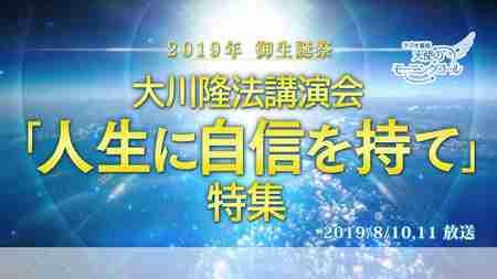 大川隆法講演会「人生に自信を持て」特集 天使のモーニングコール 1454回 (2019/8/10・11)