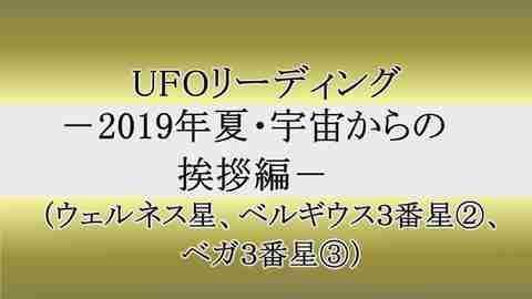 リーディング「UFOリーディング―2019年夏・宇宙からの挨拶編―(ウェルネス星、ベルギウス3番星【2】、ベガ3番星【3】)」を公開!(8/13~)