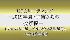 UFOリーディング39.jpg
