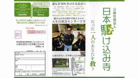幸福の科学は「日本駆け込み寺」を支援しています
