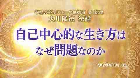 法話「自己中心的な生き方はなぜ問題なのか」を公開!(8/15~)