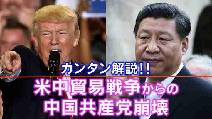 カンタン解説!米中貿易戦争からの中国共産党崩壊~知識ゼロからでもよくわかる【ザ・ファクト】