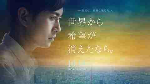 【マドリード国際映画祭】外国語映画部門・最優秀監督賞を受賞!―映画『世界から希望が消えたなら。』―