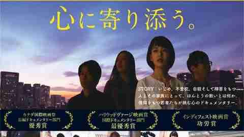 映画「心に寄り添う。」とちぎテレビにて放送決定!(8/25 24:00〜)