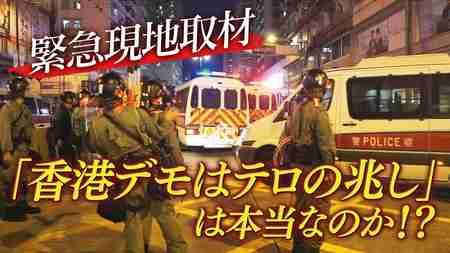 現地緊急取材!「香港デモはテロの兆し」は本当なのか!?【ザ・ファクトREPORT】