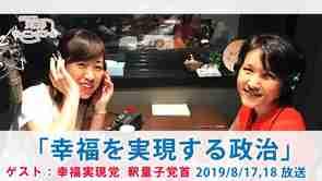 幸福を実現する政治(2019/8/17、18放送)【天使のモーニングコール 1455回】