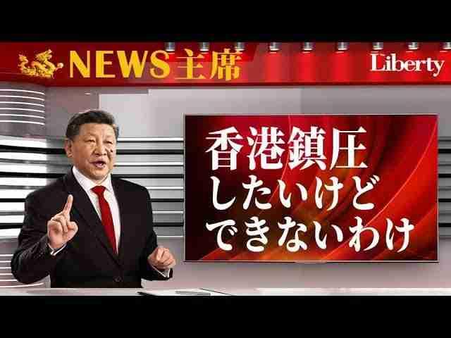 """中国が早く香港鎮圧したいけどできないわけ│主席が""""解説""""する国際情勢【未来編集】"""