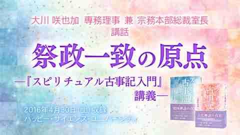 講話「祭政一致の原点―『スピリチュアル古事記入門』講義―」を公開!(5/1~)