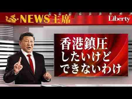 """香港鎮圧、早くしたいけどできないわけ│主席が""""解説""""する国際情勢【The Liberty「未来編集」】"""