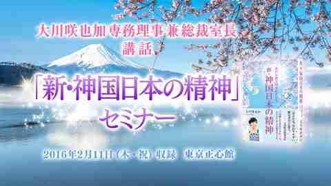 「『新・神国日本の精神』セミナー」が公開!(2/12~)
