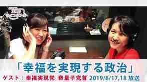 幸福を実現する政治 天使のモーニングコール 1455回 (2019/8/17・18)