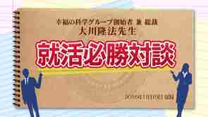 対談「就活必勝対談」を公開!(11/17~)