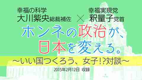 対談「『ホンネの政治が、日本を変える。』~いい国つくろう、女子!?対談~」が公開!(2/14~)