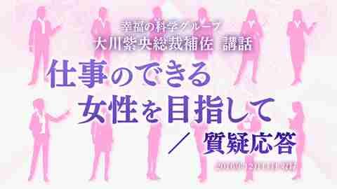 大川紫央総裁補佐 講話「『仕事のできる女性を目指して』『質疑応答』 」を公開!(12/14~)