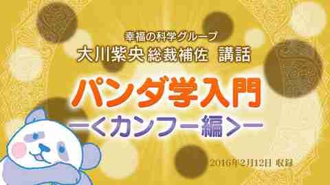 対談「パンダ学入門―<カンフー編>―」を公開!(2/17~)