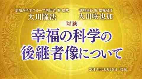 対談「幸福の科学の後継者像について」を公開!(10/19~)