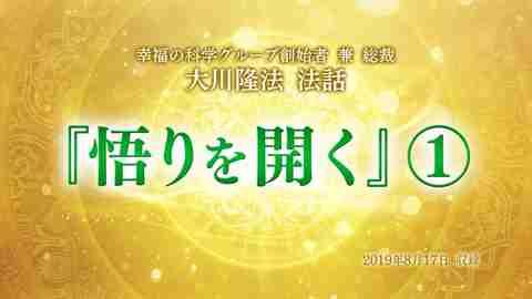 法話「悟りを開く(1)」を公開!(8/22~)