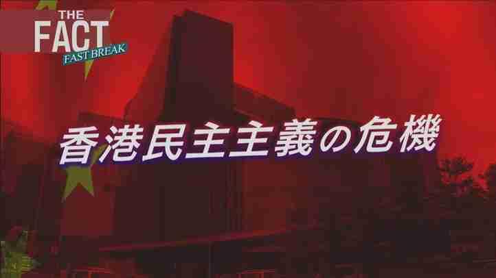 「中国共産党政府の香港同化政策」の実態を香港現地記者に聞く【ザ・ファクトFASTBREAK】