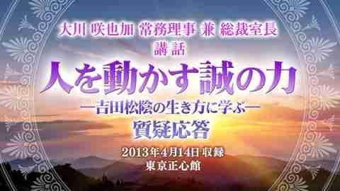 講話「人を動かす誠の力 ―吉田松陰の生き方に学ぶ―」を公開!
