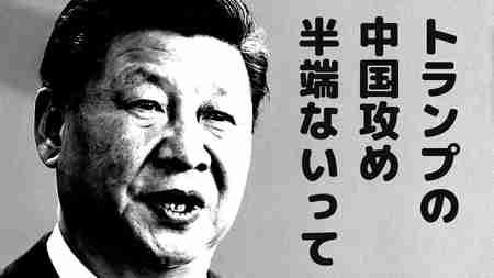 「トランプの中国攻め半端ないって!」~習近平を国賓として招くべきではない理由【ザ・ファクトFASTBREAK】