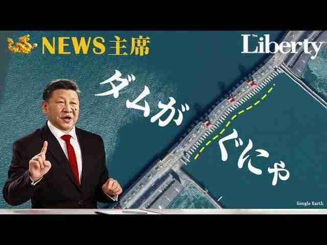 """「中国最大ダム崩壊」の兆しと、「チャイナボカン」の秘密│主席が""""解説""""する国際情勢【The Liberty「未来編集」】"""