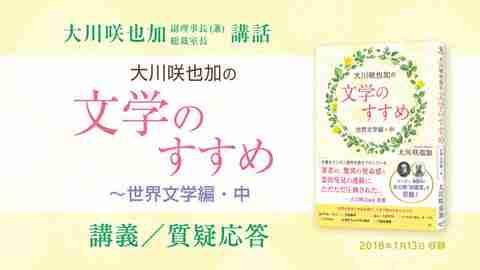 講話「大川咲也加の文学のすすめ ~世界文学編・中」講義/質疑応答を公開!(1/16~)