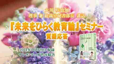 大川咲也加 副理事長 兼 総裁室長 講話「『未来をひらく教育論』セミナー」「質疑応答」を公開!(11/5~)