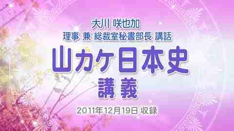 講話「山カケ日本史講義」を公開!