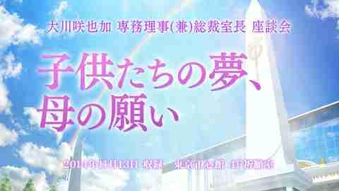 大川咲也加専務理事兼総裁室長 座談会「子供たちの夢、母の願い」が公開!(11/15~)
