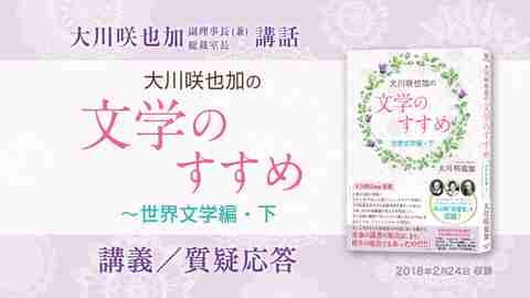講話『大川咲也加の文学のすすめ ~世界文学編・下』講義/質疑応答を公開!(2/27~)