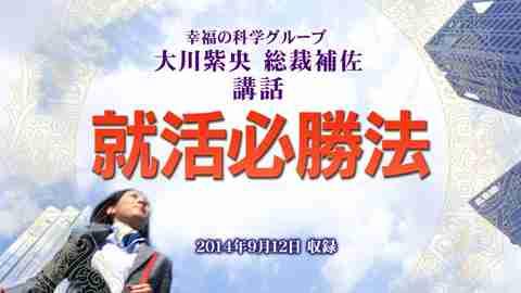 大川紫央総裁補佐 講話「就活必勝法」を公開!(9/13~)