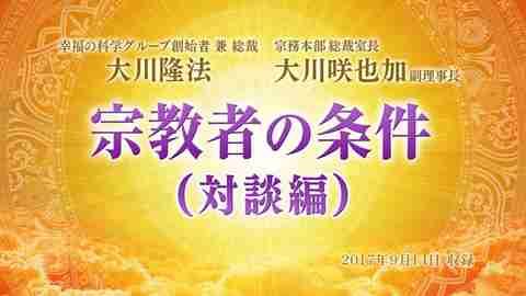 対談「宗教者の条件(対談編)」を公開!(9/18~)