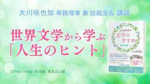 講話「世界文学から学ぶ『人生のヒント』」を公開!(11/8~)