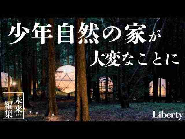 """【地方再生】閉鎖された「林間学校」施設がインスタ映え""""ホテル""""に!?【未来編集】"""