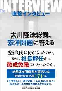 『 直撃インタビュー 大川隆法総裁、宏洋問題に答える』