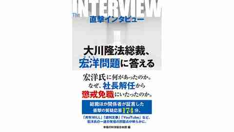 『直撃インタビュー 大川隆法総裁、宏洋問題に答える』の書評が掲載されました(2019-08-27付 東京スポーツ)
