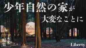 """【地方再生】閉鎖された「林間学校」施設がインスタ映え""""ホテル""""に!?【The Liberty「未来編集」】"""